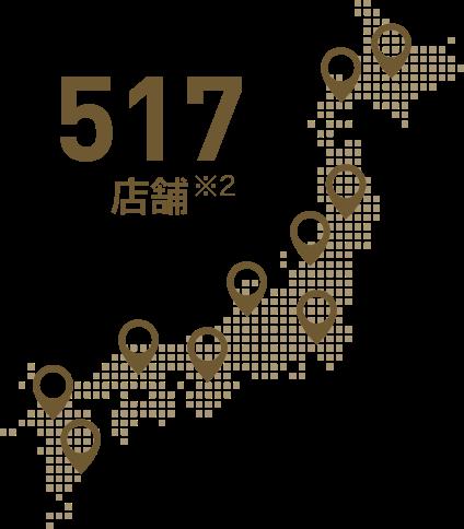 提携企業様の実店舗数の総数 517店舗