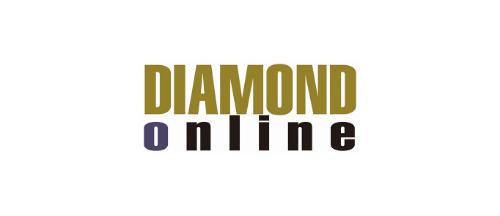 ダイヤモンド・オンライン