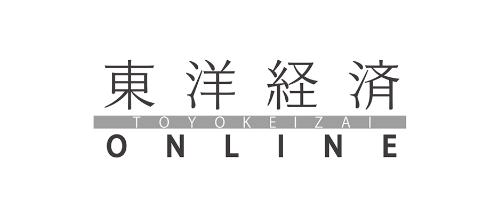 東洋経済オンライン