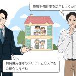 賃貸併用住宅が注目を集める理由とは??知っておきたい「メリットとリスク」を大公開!