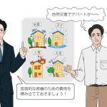実際のアパート経営収支を大公開!先輩オーナーに学ぶ儲かる為の秘訣とは?